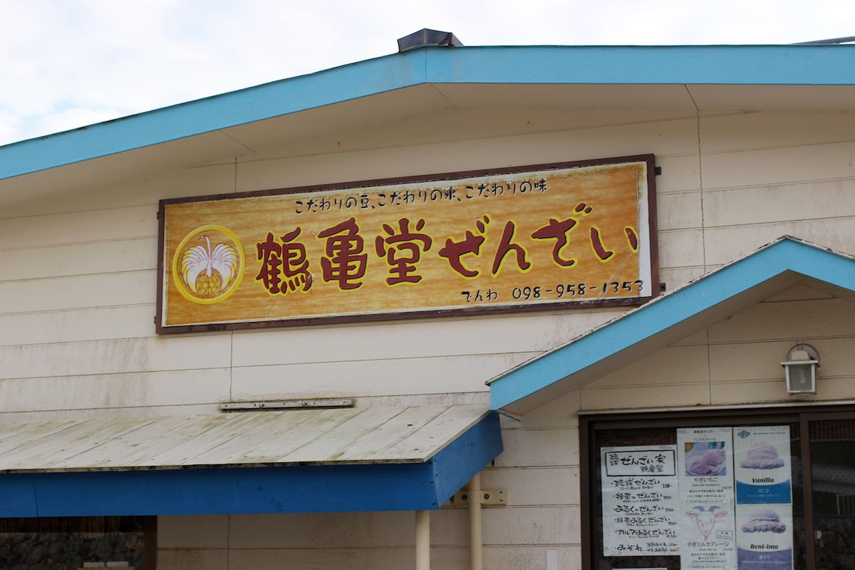 人気の観光スポットそばにある一軒家「鶴亀堂ぜんざい」
