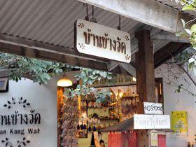 タイ・チェンマイのアーティスト村「バーン・カーン・ワット」