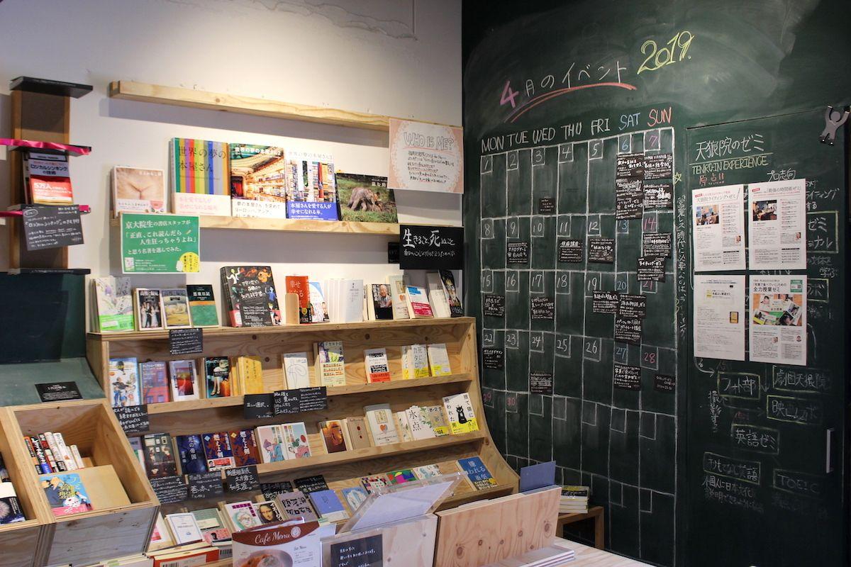 3. 本の先にある体験までを提供する「福岡天狼院」