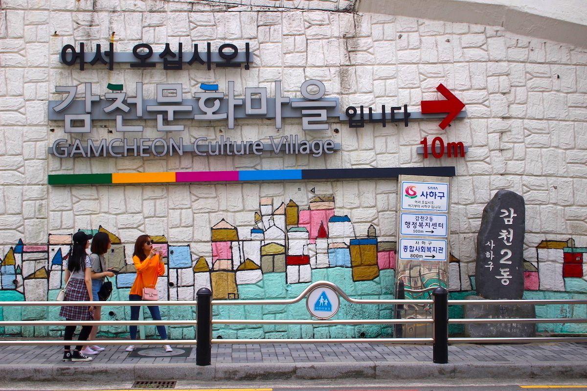 韓国のマチュピチュと呼ばれるアート村「甘川文化村」