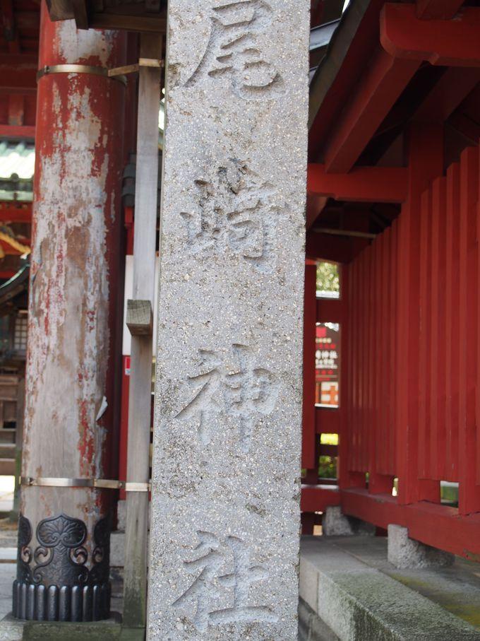 金沢城の江戸、北陸の日光が別名称 尾崎神社の歴史