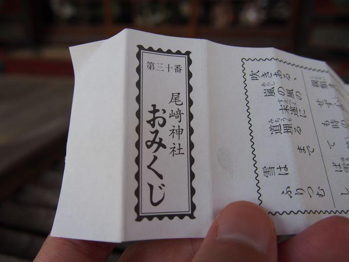 尾崎神社オリジナルのおみくじも