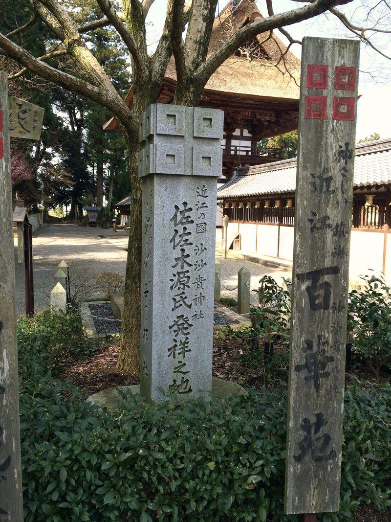 滋賀「沙沙貴神社」は全国の佐々木さんのための寺院!