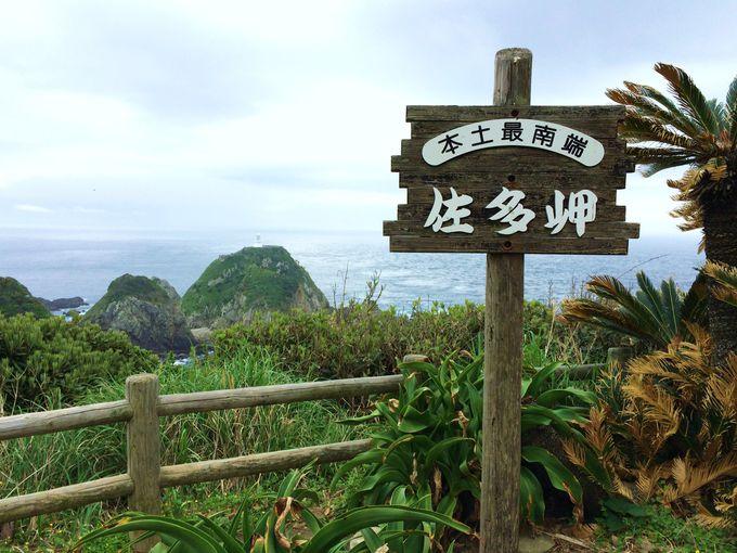 大自然のエネルギーいっぱい。九州最南端の岬「佐多岬」