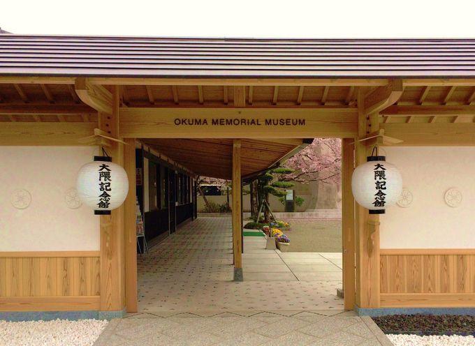 佐賀「大隈記念館」へのアクセスと『葉隠』の土壌