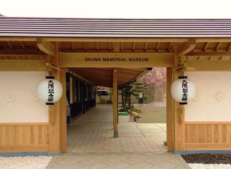 佐賀「大隈記念館」早稲田の創設者・大隈重信の肉声を聴く。