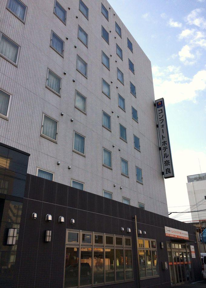 観光名所が集まる「奈良公園」も近い「コンフォートホテル奈良」