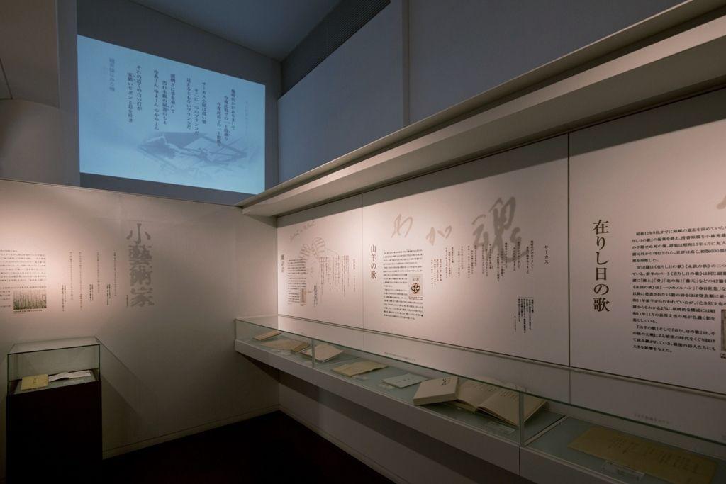 「中原中也記念館」の館内。石原裕次郎、友川かずき等が歌う中原中也の詩