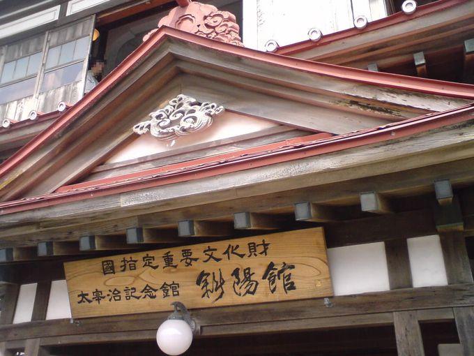 「太宰治記念館・斜陽館」の歴史
