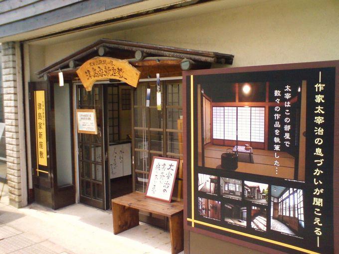 「太宰治疎開の家・旧津島家新座敷」で執筆、発表された作品