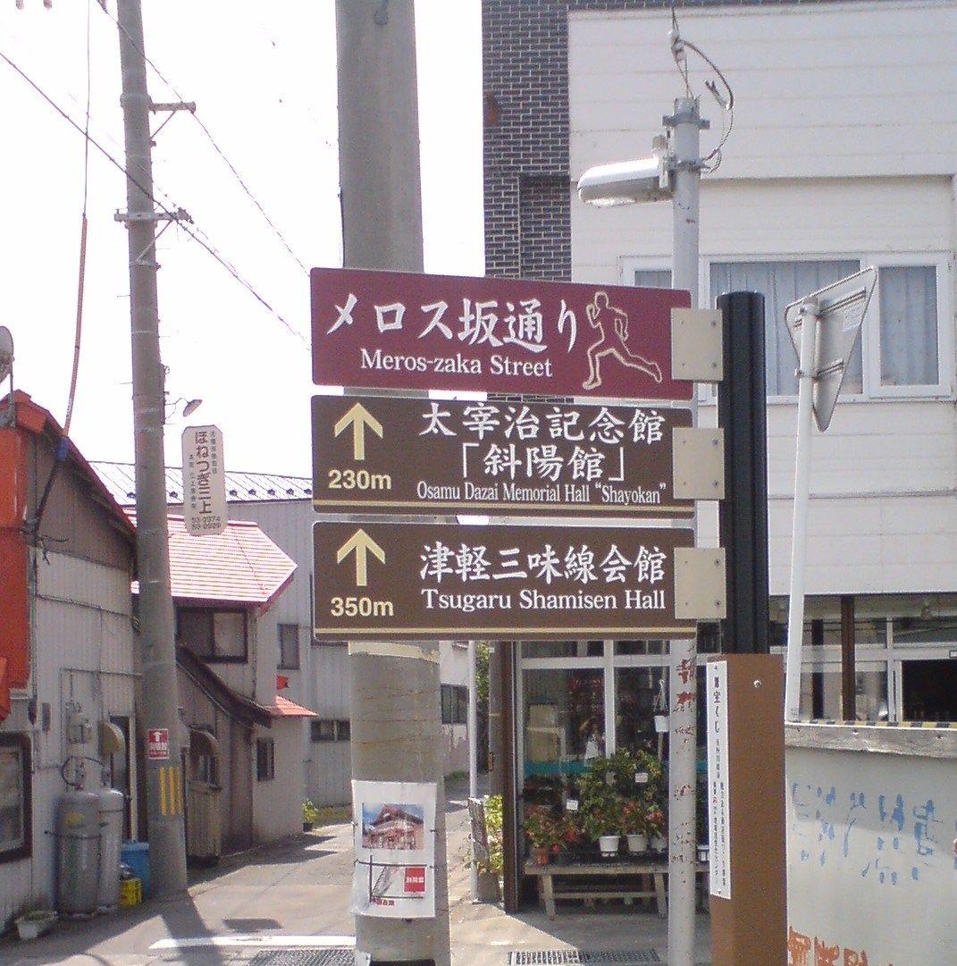 太宰治が生まれ育った「金木町」と「メロス坂通り」