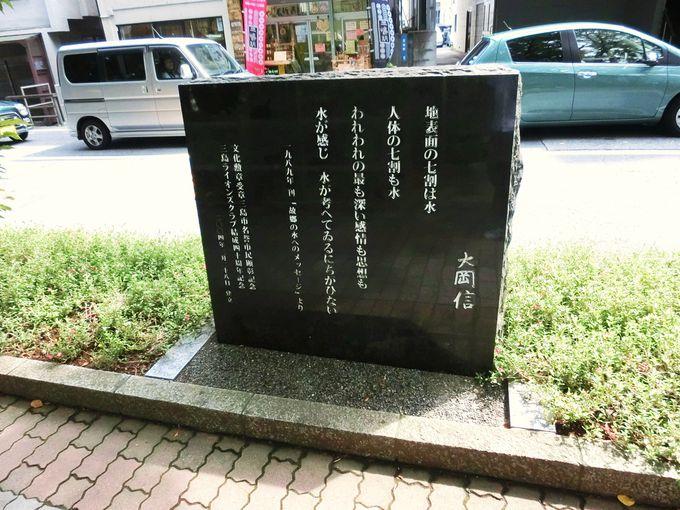 「水辺の文学碑」と「大岡信ことば館」