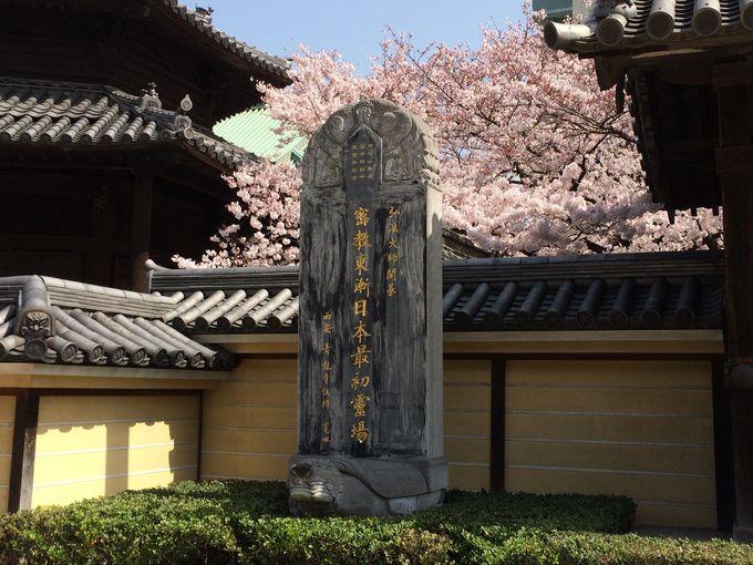 「東長寺」へのアクセスと縁起