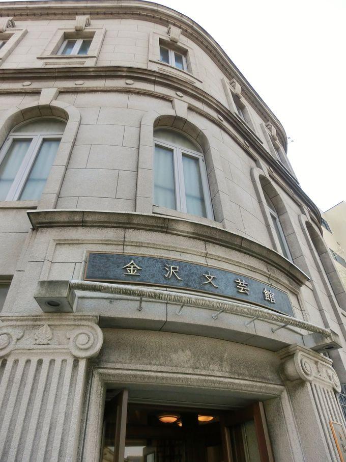 「金沢文芸館/金沢・五木寛之文庫」建物の歴史