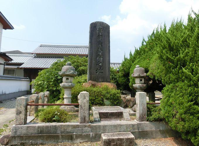 「華岡家発祥之地」の石碑