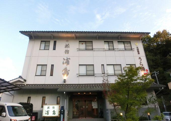 「天然温泉うら湯・旅館浦島」の概要とアクセス