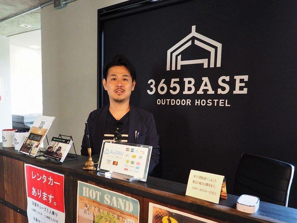 「365BASE アウトドアホステル」の概要とアクセス