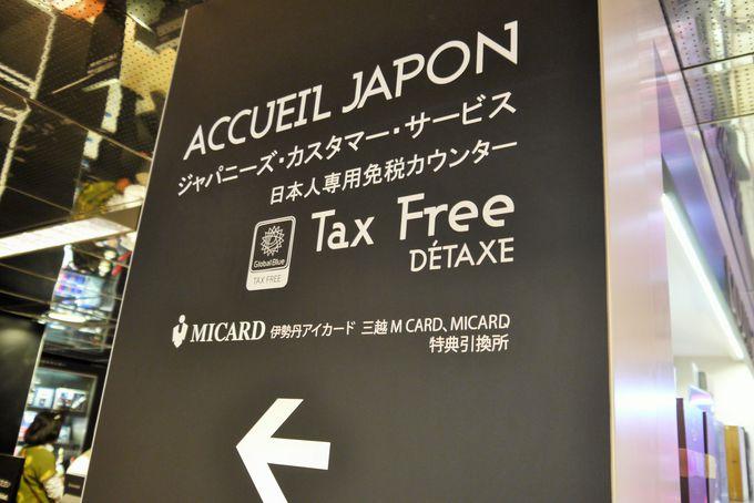 日本人専用の免税コーナーもあって便利
