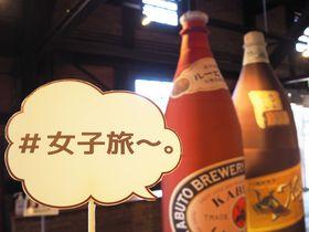 半田・「赤レンガ建物」、本格ドイツビール造りの情熱とものづくりの工場跡を歩こう!
