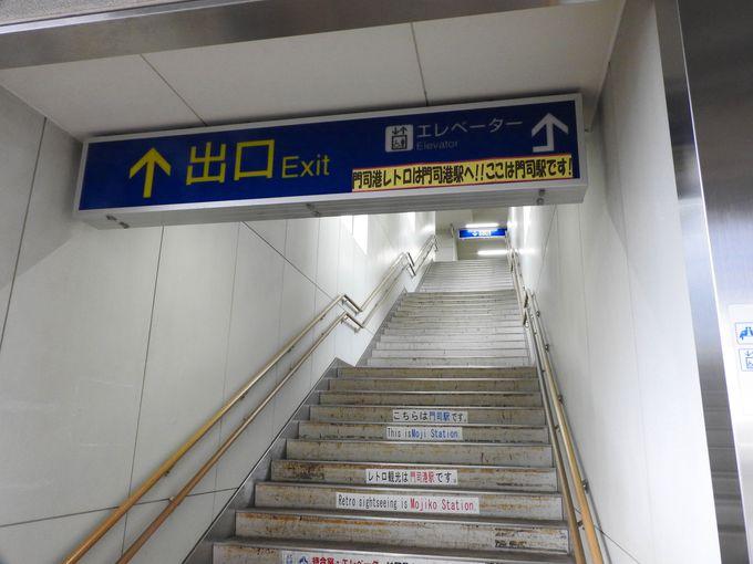 「門司港レトロ」観光へ出かけよう!