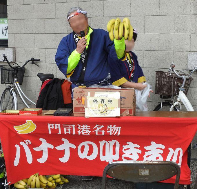 門司港は、「バナナの叩き売り」発祥の地