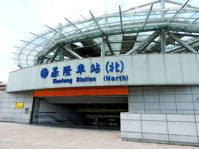 台北から普通列車でたった50分!基隆港を歩こう