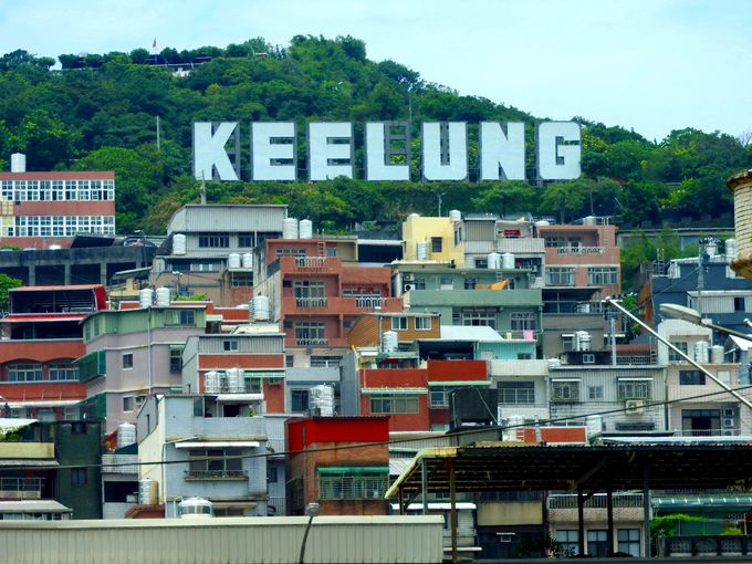 どこからも見える山の上の「KEELUNG」の大看板