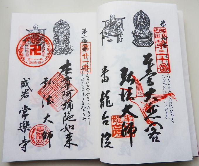知多四国21番は弘法大師の命日と同じ