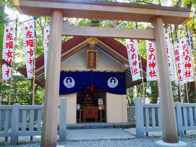 芸能の神様、佐瑠女神社