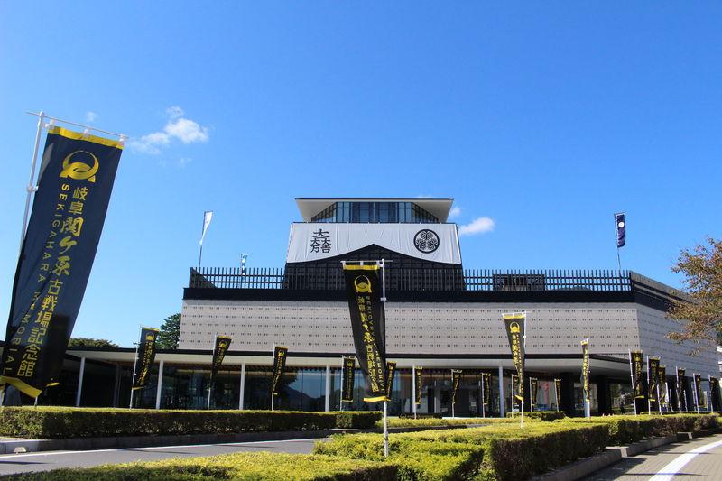 「岐阜関ケ原古戦場記念館」で見て・触れて・感じてもっと身近に