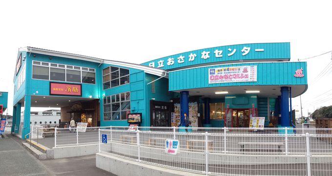 国道沿いのランドマーク・道の駅日立おさかなセンター『濱膳』
