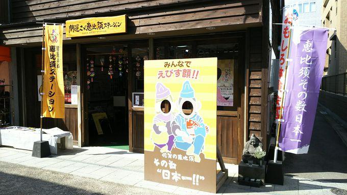 開運さが恵比須ステーション付近に密集!