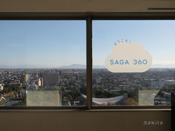 「SAGA360」とは