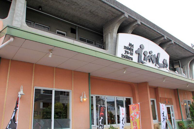 「えびめしや」の見た目は普通のファミリーレストラン