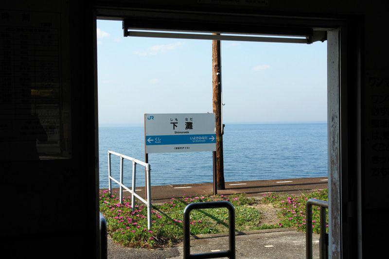 日本一海に近い!ロケ御用達の駅には途中下車必須!