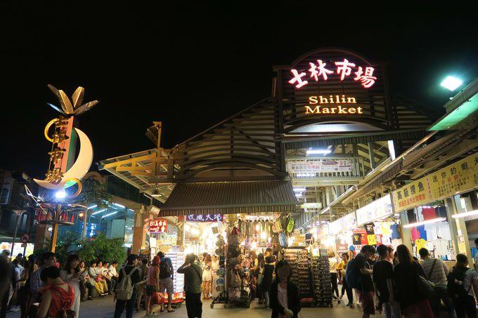 1日目・台北:台北最大の士林夜市で人気グルメ屋台をはしご