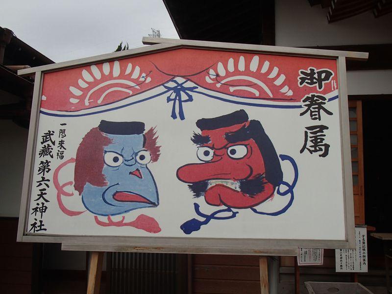 耳病・頭痛にお悩みの方必見?!埼玉県の武蔵第六天神社で病気平癒祈願