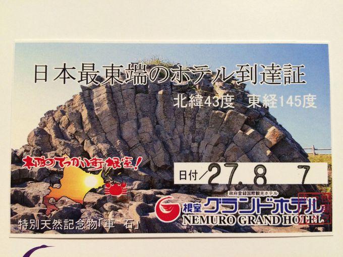 日本最東端のホテル到達証をもらおう