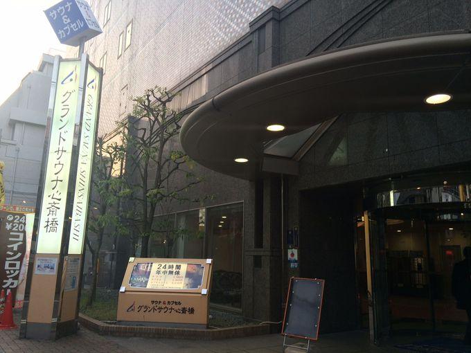 1.グランドサウナ心斎橋