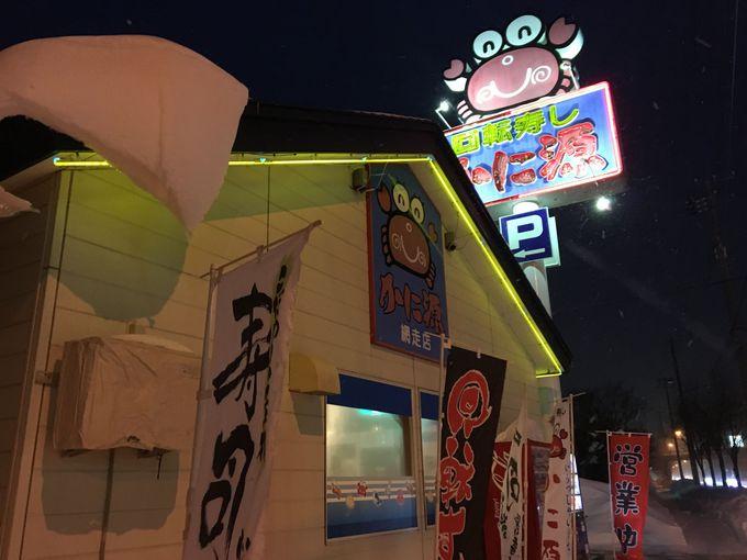 ホテル近くで北海道の海の幸を味わうなら回転寿し「かに源」がオススメ