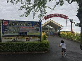 3歳から免許が取れる!?大分・城島高原パークのキッズ・ドライビング・スクール