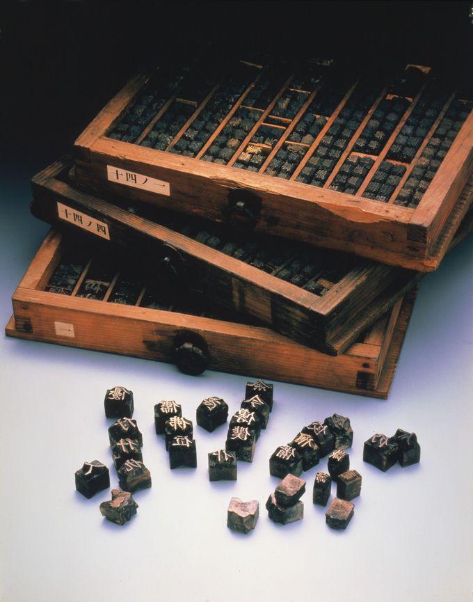 日本〜世界最古の印刷物、徳川家康の銅活字〜