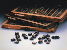 東京文京区「印刷博物館」家康が作らせた活字、世界最古の印刷物も!