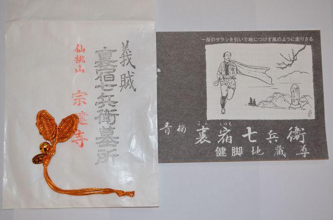 有名スポーツ選手が墓参〜宗建寺〜