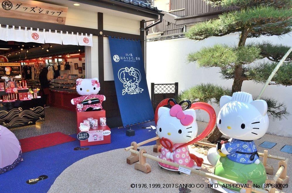 2.江島神社参道