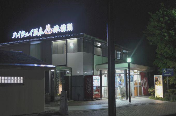 元祖ハイウェイ温泉〜季節により違った湯が楽しめる〜