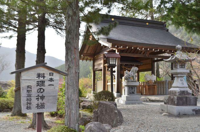 円空の仏像、料理の神様〜見どころが多い合掌村