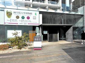 東京・渋谷「國學院大學博物館」神道展示がある博物館!