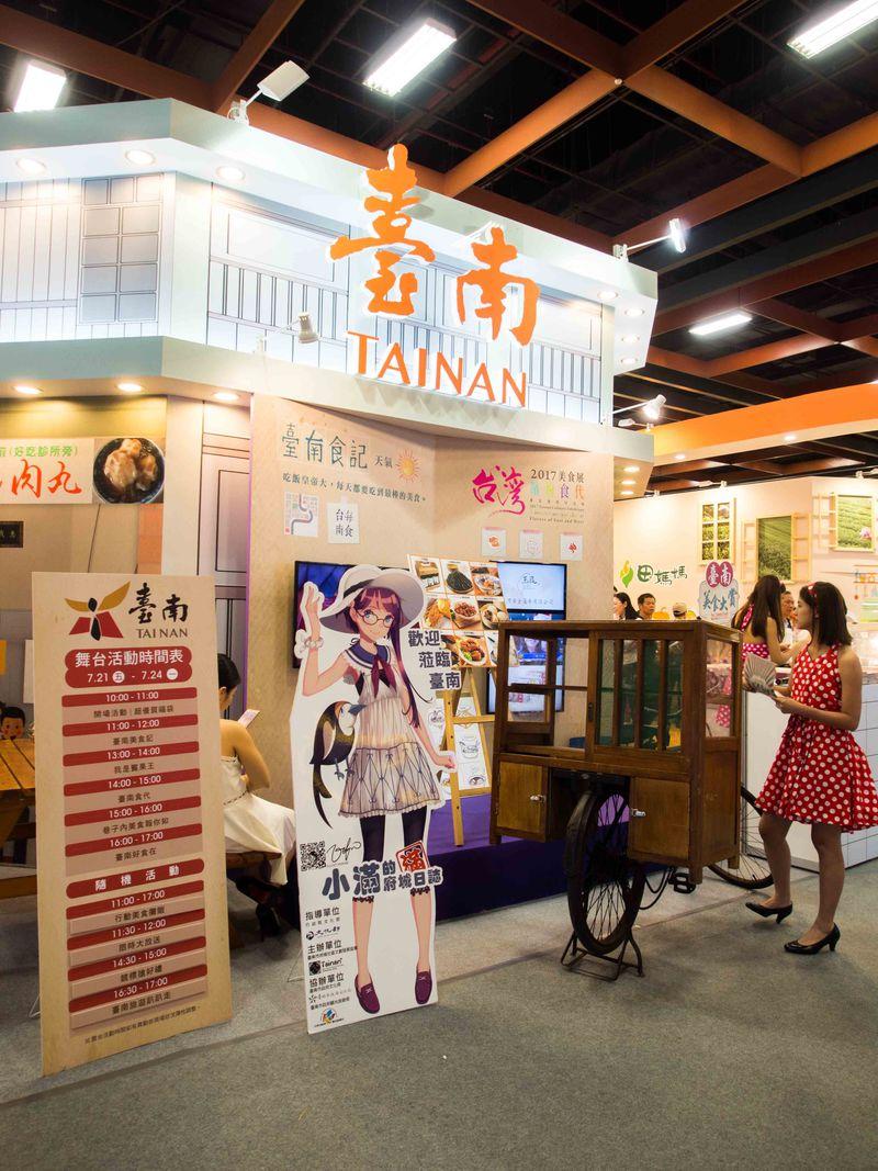 夏の台北の風物詩「台湾美食展」が2018年も開催!美味しくてお得なフードフェスタへGO!!