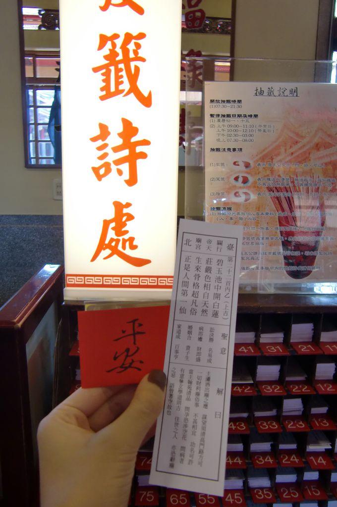 中国語が読めなくても大丈夫!果たしておみくじの結果は?
